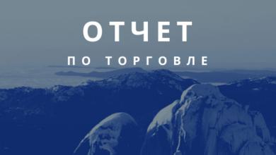 Photo of Отчет по торговле: 11.01-17.01